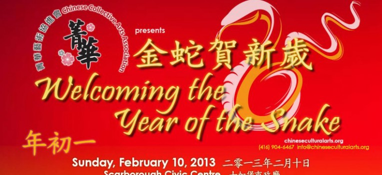 Welcoming the Year of the Snake