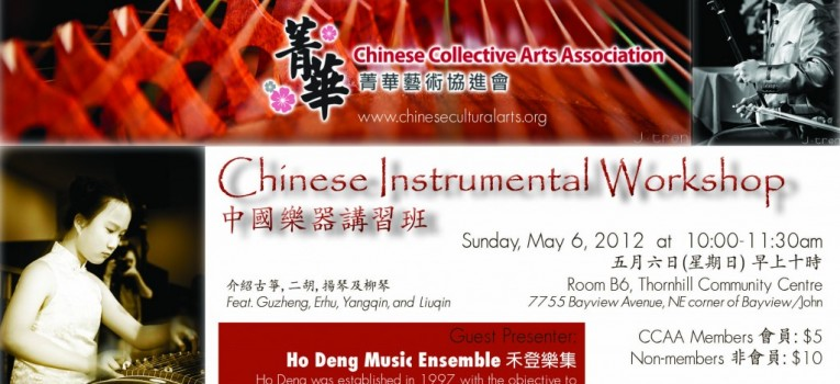 Chinese Instrument Workshop: Sunday, May 6th 2012