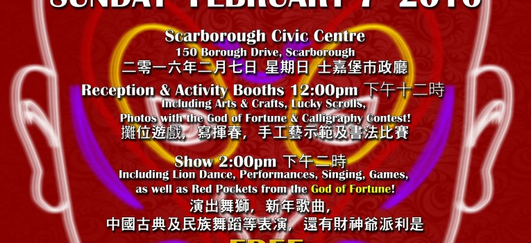 CCAA Lunar New Year Celebration